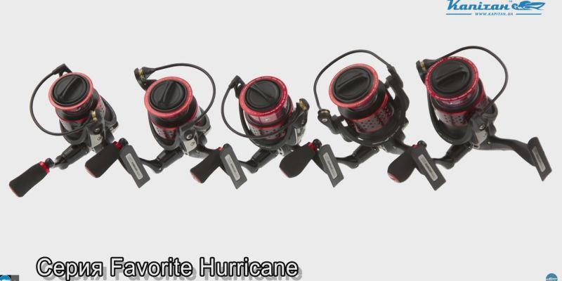 Катушки Favorite Hurricane созданы для любителей и профессионалов