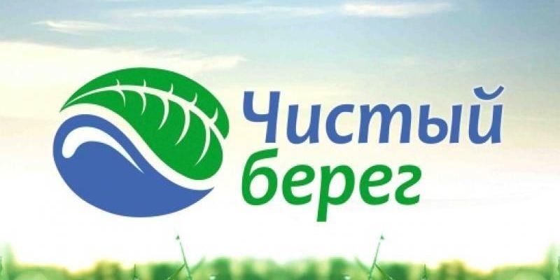"""Акция """"Чистый берег - 2018"""" стартовала"""