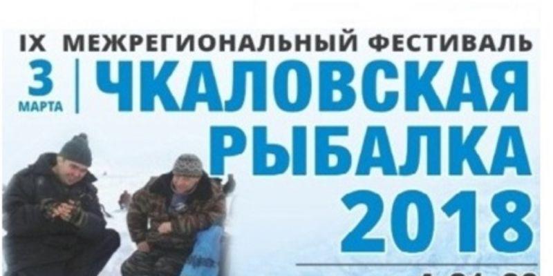 """""""Чкаловская рыбалка-2018"""""""