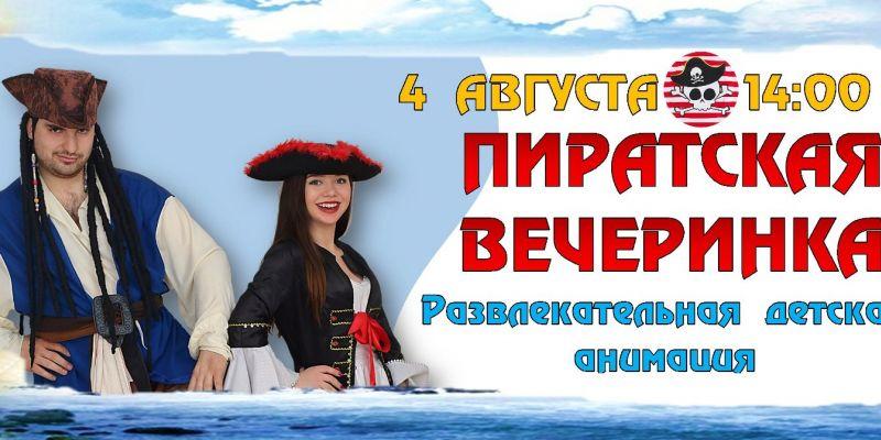 Бесплатной шоу - пиратская вечеринка для детей