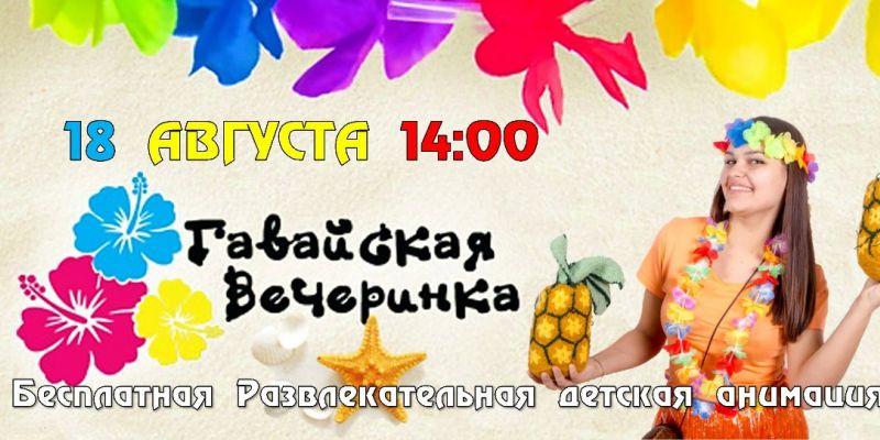 Бесплатная развлекательная программа для детей - Гавайская вечеринка.