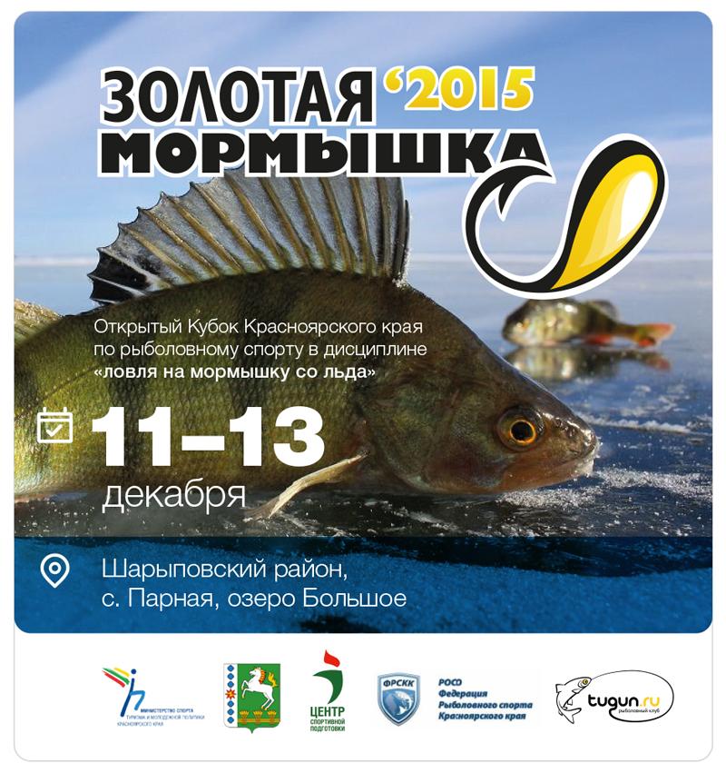 конкурс рыбалка текст